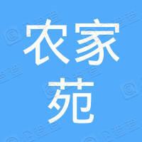 苍南县农家苑家禽养殖专业合作社