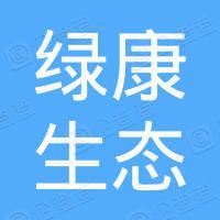 咸丰县绿康生态农业专业合作社
