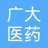 孝感市广大医药有限公司