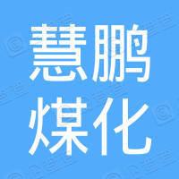 洪洞县慧鹏煤化有限公司
