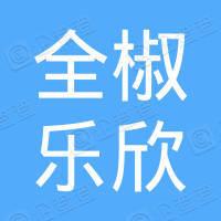 全椒乐欣金属制品有限公司
