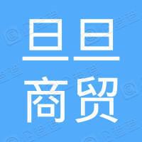 台州市椒江旦旦商贸有限公司