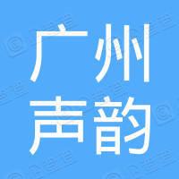 广州市声韵舞台灯光音响设备有限公司