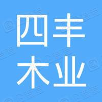 抚顺市四丰木业有限责任公司