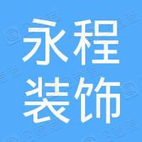 深圳市永程装饰工程有限公司