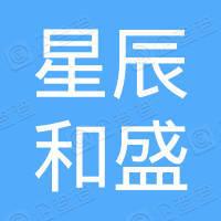 北京星辰和盛科技发展有限公司