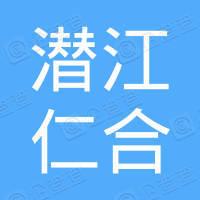 潜江市仁合建筑劳务有限公司