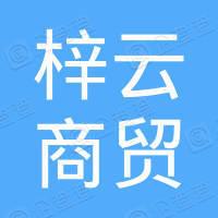 钟祥市梓云商贸有限公司