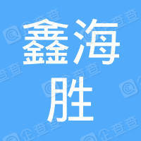 天津鑫海胜创业投资管理有限公司