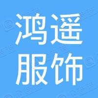 汉川市鸿遥服饰有限公司