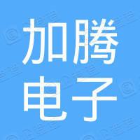 深圳市加腾电子有限公司