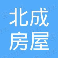 天门北成房屋征收服务有限公司
