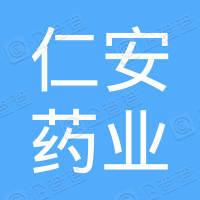 镇江市仁安药业连锁有限公司南山一品店