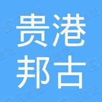 深圳市竹林苑电子商务有限公司