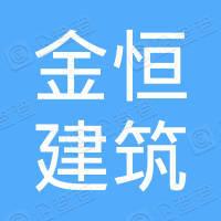 仙桃市金恒建筑劳务有限公司