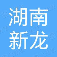 湖南新龙电力安装有限公司