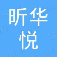深圳市昕华悦艺术培训有限公司
