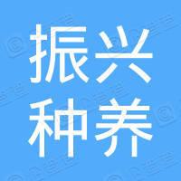 来凤县振兴种养农村专业合作社