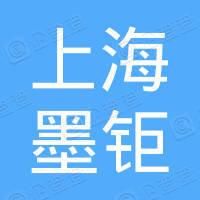 上海墨钜特殊钢有限公司