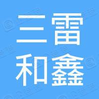 京山三雷和鑫农机产品销售有限公司