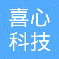 深圳市喜心科技有限公司