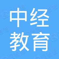 中经教育咨询集团有限公司