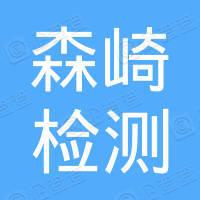 广州森崎检测设备有限公司