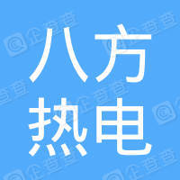 浙江诸暨八方热电有限责任公司