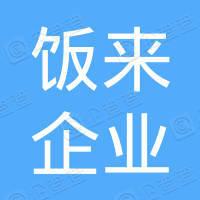 深圳饭来企业管理咨询中心(有限合伙)