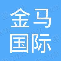 佛山市金马国际旅行社有限公司