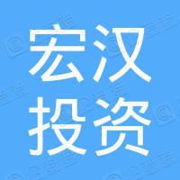 北京宏汉投资有限公司