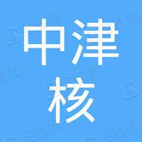 中津核集团有限公司