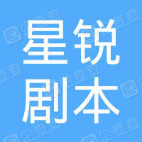 江苏星锐剧本创作有限公司