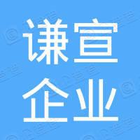 上海谦宣企业管理中心(有限合伙)