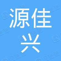 信丰县安西镇源佳兴养殖场