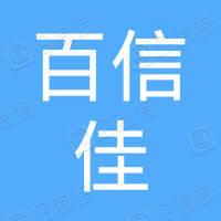 惠州百信佳环保投资有限公司