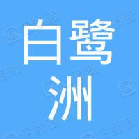 南京白鹭洲公园