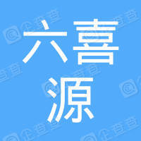 江苏六喜源家居有限公司