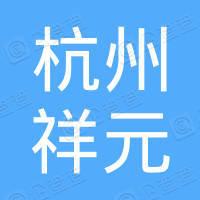 杭州祥元网络科技有限公司