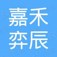 广州市白云区嘉禾弈辰货运代理服务部
