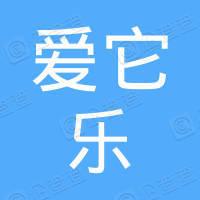 深圳市爱它乐贸易有限公司
