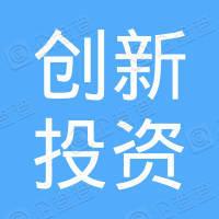 福贡创新投资管理有限公司