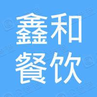 阜阳市鑫和餐饮管理有限公司