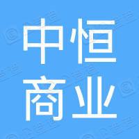 赣州中恒商业发展有限公司