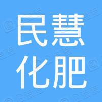 黄山市民慧化肥销售有限公司