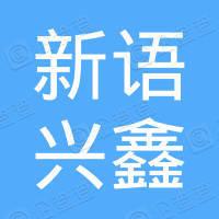 宁波新语兴鑫餐饮管理有限公司