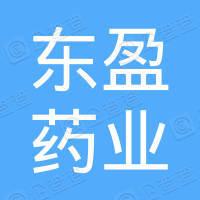浙江东盈药业有限公司
