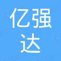 深圳市亿强达五金机电设备有限公司