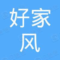 亳州市好家风教育咨询有限公司