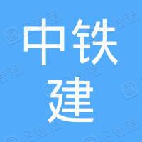 中铁建电气化局集团渭南电气化制品有限公司